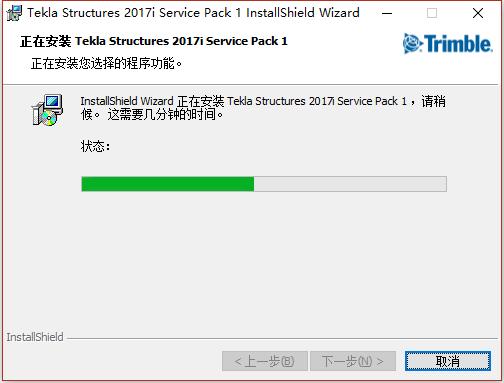 Tekla Structures 2017i 64位简体中文版安装教程